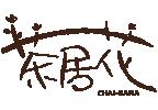 茶居花 chai-hana